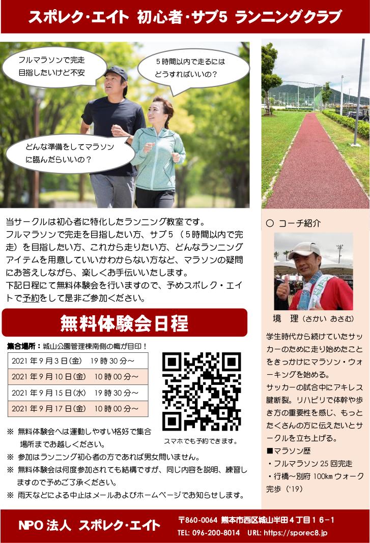 ランニング無料体験会202109.png
