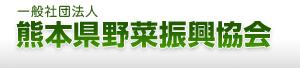 熊本県野菜振興協会
